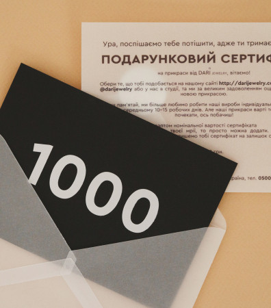 Сертифікат на 1000 грн