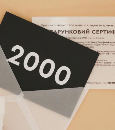 Сертифікат на 2000 грн